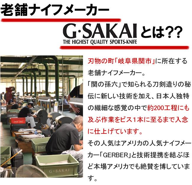 G・SAKAI