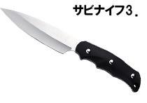 サビナイフ3