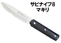 サビナイフ 8