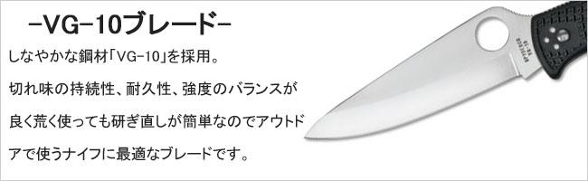 VG-10ブレード