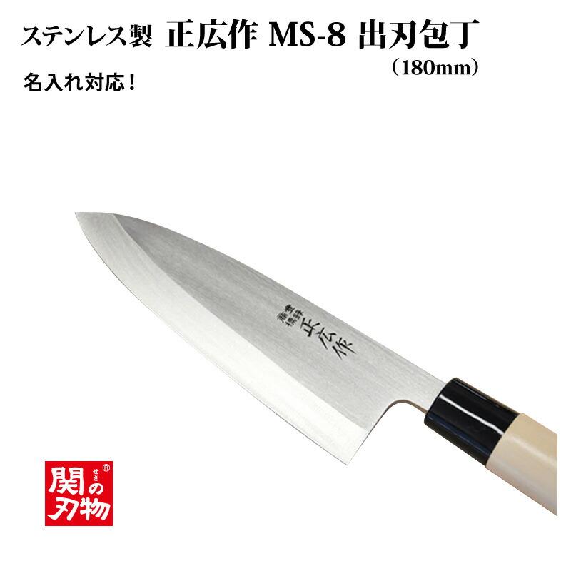 【正広】 左利き用 出刃包丁180mm