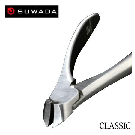 【SUWADA】 極上爪切り クラシック