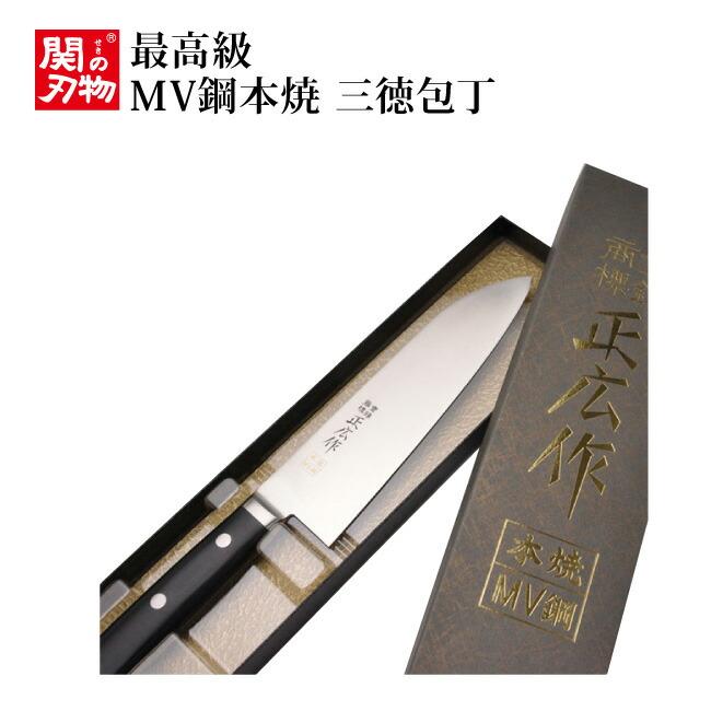 【正広】 MV本焼鋼三徳包丁