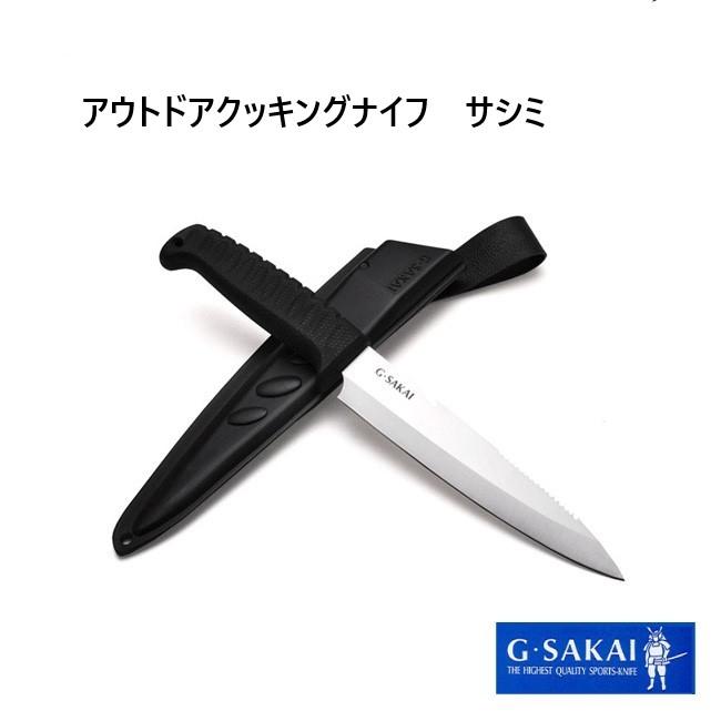 アウトドアクッキングナイフ(サシミ)