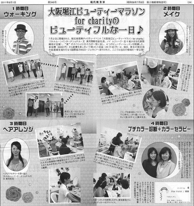 現代粧業界新聞
