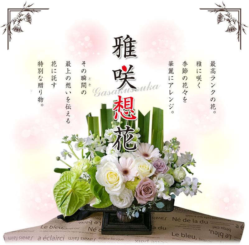 雅咲想花ワンランク上のお花