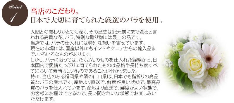 日本で大切に育てられた厳選のバラを仕様