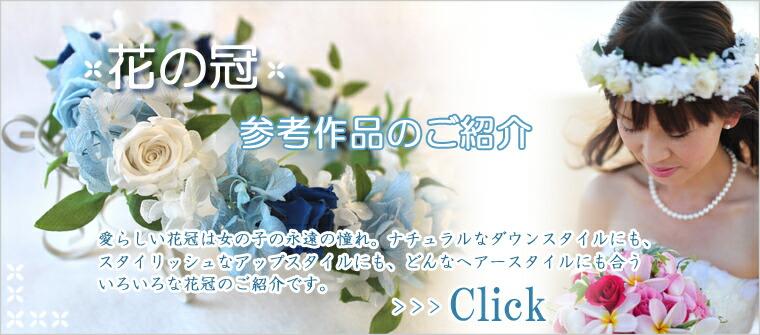 花の冠作品例