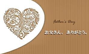 Father's Day  お父さん、ありがとう。