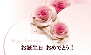 バラ【お誕生日おめでとう】