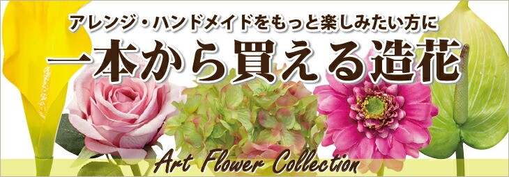 誕生日プレゼント,造花フラワーアレンジ,人工観葉植物,通販ショップ花ここ