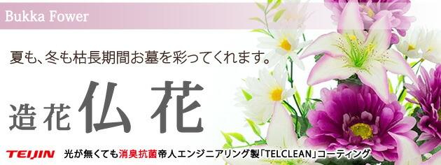 お供え 仏花