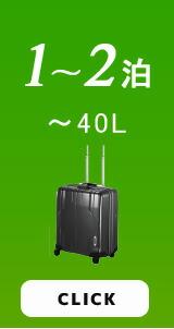 1泊から2泊におすすめ スーツケース一覧はコチラ