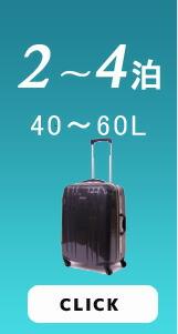 2泊から4泊におすすめ スーツケース一覧はコチラ