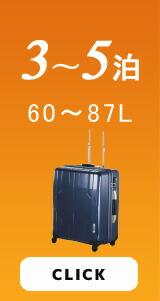 3泊から5泊におすすめ スーツケース一覧はコチラ