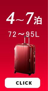 4泊から7泊におすすめ スーツケース一覧はコチラ