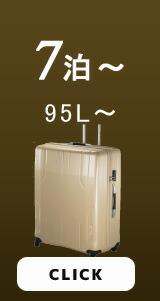 7泊 一週間以上の旅行におすすめ スーツケース一覧はコチラ
