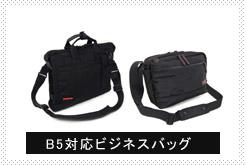 B5サイズ対応ビジネスバッグ一覧はコチラ