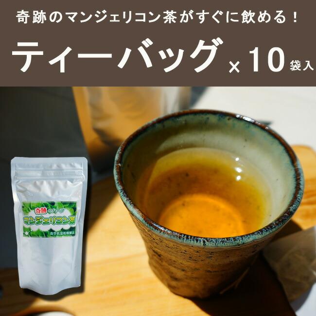 マンジェリコン お茶 ティーバッグ 販売