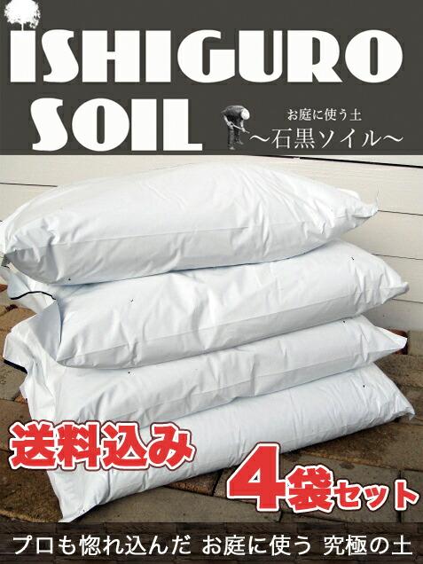 石黒ソイル 4袋セット