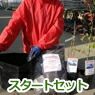 ブルーベリー栽培スターターセット