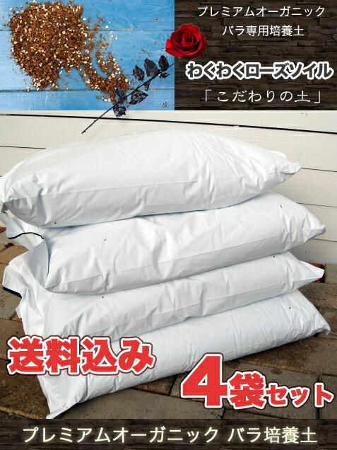 プレミアムオーガニック培養土 4袋セット
