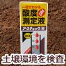 土壌環境を検査
