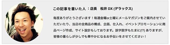花ひろばオンライン 店長DX