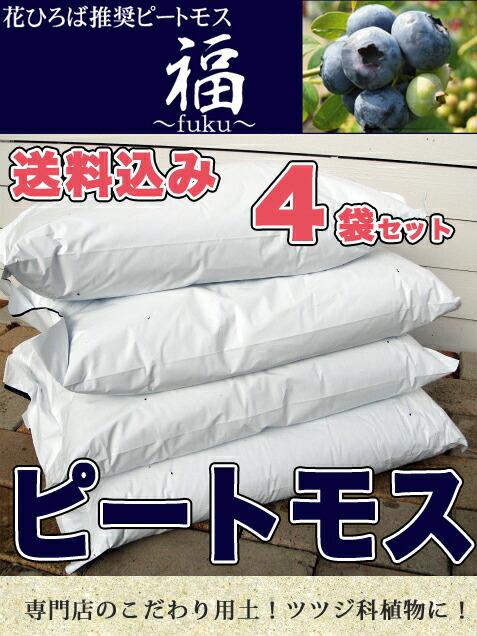 北海道産 ピートモス 4袋セット