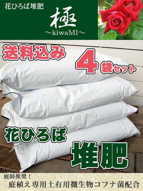 堆肥 4袋セット