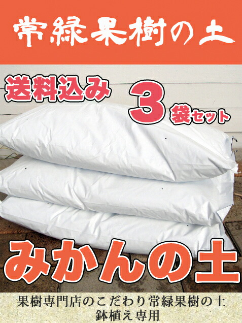 みかんの土 3袋セット