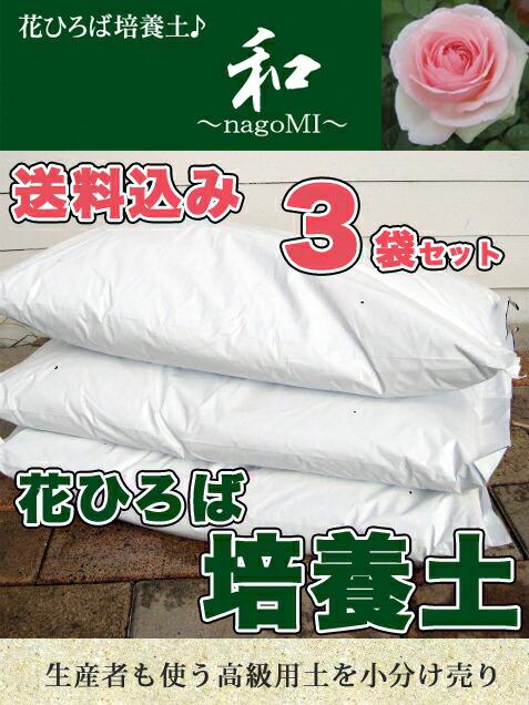培養土 3袋セット