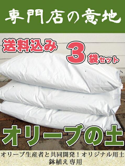 オリーブの土 3袋セット