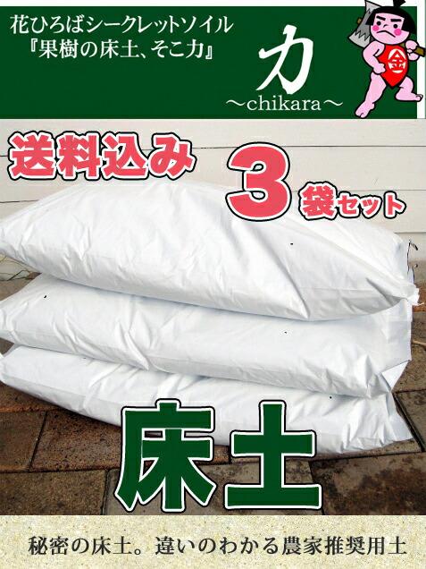 床土 3袋セット