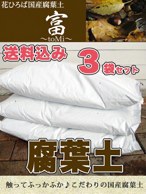 腐葉土 3袋セット