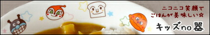 ★キャラクターキッズ食器★