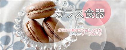 ★ガラス食器★