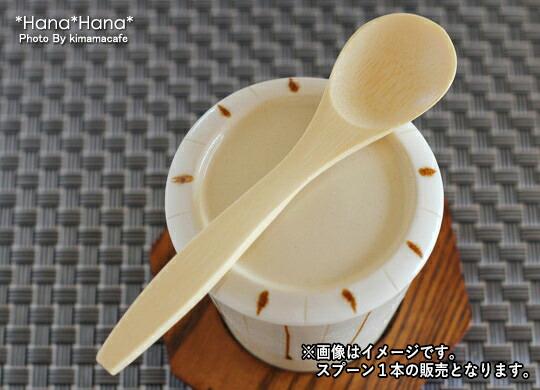宝茶碗蒸しスプーン 白竹