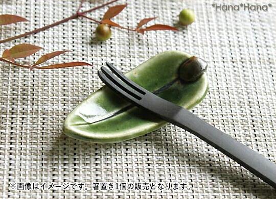 匠の技・織部/木の葉はし置