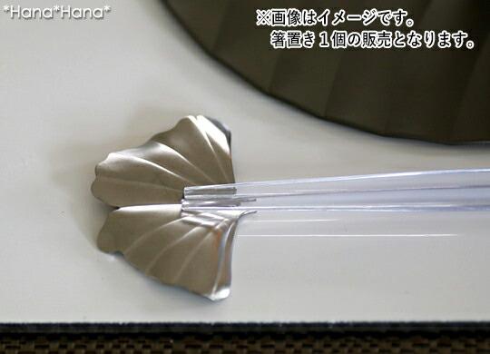銀杏 箸置き マットシルバー