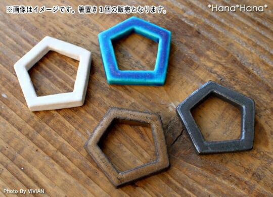 恩田陽子 幾何学 リング カトラリーレスト 箸置き 五角 全4色