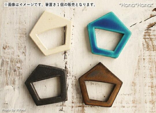 恩田陽子 幾何学 カトラリーレスト 箸置き 五角半抜 全4色