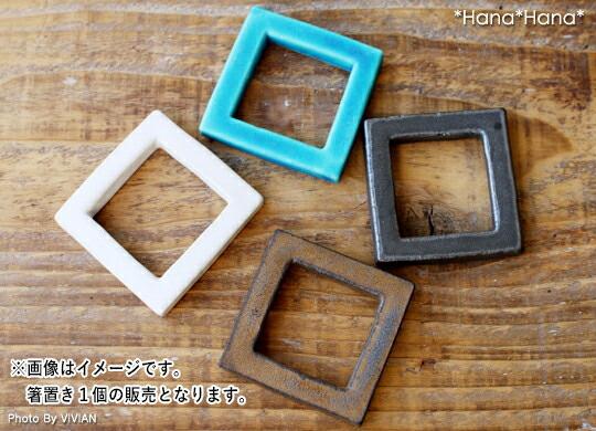 恩田陽子 幾何学 リング カトラリーレスト 箸置き 四角 4.1cm 全4色