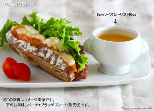 8cmライオントリフ140cc【OUTLET品】