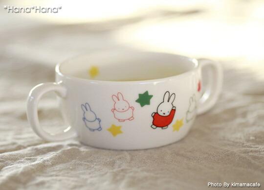 ミッフィー 両手スープカップ(ブリオン)