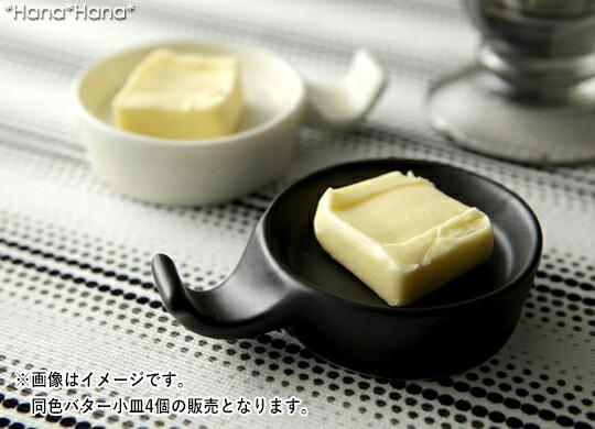 バター小皿