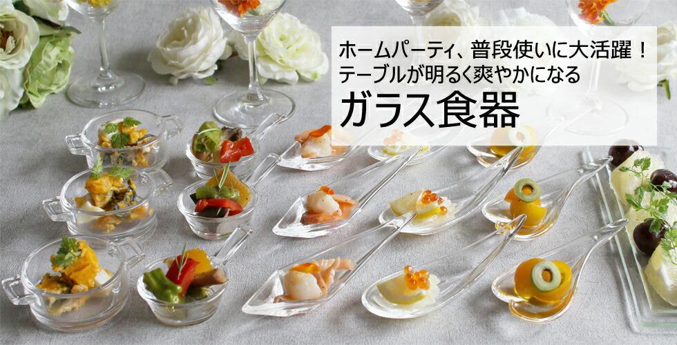 ガラス食器特集