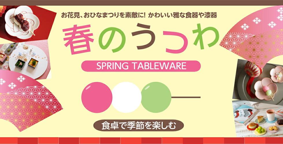 春の食器特集