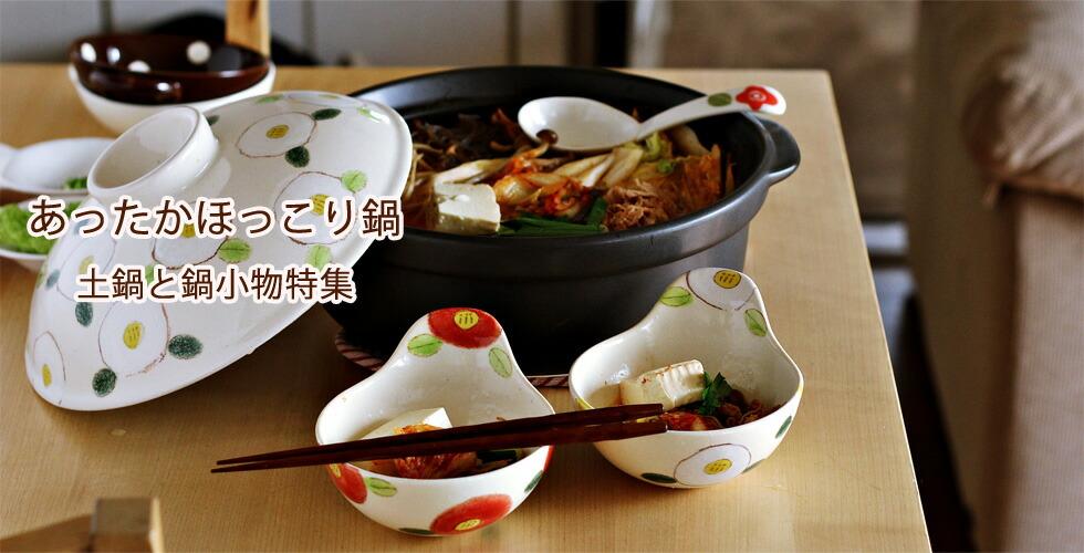 あったか鍋特集、土鍋と鍋小物
