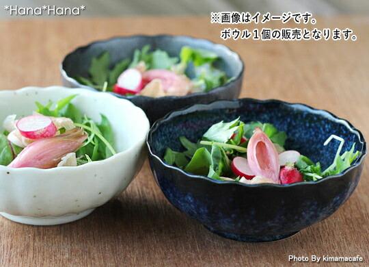 菊型12.5cm小鉢